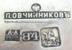 Contraste ruso en una pieza fabricada en Moscú a finales del siglo XIX